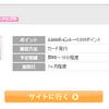 JALカードsuicaをポイントサイトで発行!第1位はここ!