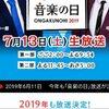 今年も!「音楽の日 2019」放送が決定!!