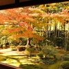 額縁庭園で有名な宝泉院の庭園(盤桓園)はまさに立ち去りがたし風景です。 (Kyoto, Ohara, Hosenin)