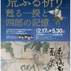 【2/17〜5/30、上天草市】「荒ぶる祈り 蘇る一揆と四郎の記憶」開催