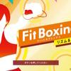 【レビュー】フィットボクシング2:予想以上の進化で初代を持っている方もこれを買えば幸せになれます!