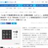 「BIGLOBEニュース」にShodo(ショドー)のオープンベータ版リリースの記事が掲載されました