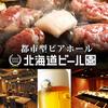 【オススメ5店】すすきの(北海道)にあるビアホールが人気のお店