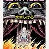 『悪魔くん千年王国』水木しげるの思想が存分に注ぎ込まれた作品!!