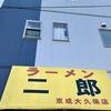 ラーメン二郎 京成大久保店 その六百十三