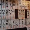 仙台の「二丁目酒場 ぽんた」に行ってきた!