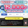 【おすすめ無料クレカ!!】 13,300Nanacoポイントを簡単にゲット!!  無料セブンカード入会キャンペーン!