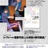 11月8日 神楽坂にて斎藤守也さん楽譜発売記念ライブ