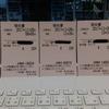 No.100 西武鉄道 交通系ICカード チャージ代金領収書・利用履歴(池袋線ほか5駅)