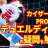 【遊戯王 最新情報】PROPLICAデュエルディスクの疑問を公式チャンネルがお答え!【スリーブサイズ対応の大きさ・ライフカウンターは反転する?】