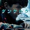 映画『ダンケルク』評価&レビュー【Review No.252】