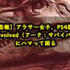 【悲報】アラサー女子、PS4版のARK: Survival Evolved(アーク:サバイバル エボルブド)にハマって困る