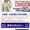 SLは東京都豊島区東池袋1-17-11の闇金です。