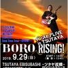 BORO40周年記念NEWアルバム『RISING!』リリースイベント in TSUTAYA 2019.9.29