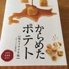 北海道お土産「からめたポテト」をいただきました!