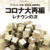 【読書感想】日経ビジネス『コロナ大再編』を読んで