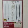 九州国立博物館ー特集展示「刀剣ことはじめ 国宝・重要文化財にまなぶ刀剣入門」