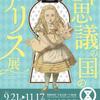 【美術評『不思議の国のアリス展-横浜会場』アリスの歴史をアリスと一緒に】