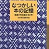 岩波少年文庫創刊60年 11