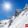 【中央アルプス】木曽駒ヶ岳、風が踊る白銀の稜線を歩く雪山登山の旅
