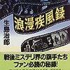 生島治郎『浪漫疾風録』を読む