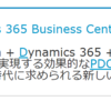 Dynamics 365 Business Central Week にCData 杉本が登壇します!