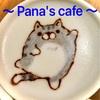 今日(2/22)は猫の日!〜LINEスタンプラテアート特集〜【Pana's cafe】