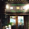 天ぷらレストラン楽楽亭 鹿児島市