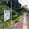 【九州乗り鉄】三角線 降りないとチェックインできない駅「赤瀬駅」で降りてみた