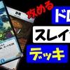 【デュエプレ】 攻めるドローするスレイヤーデッキ アストラルリーフ砂男 青黒火 #12 【デュエルマスターズプレイス】