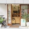 【パン屋】小さな魅力的なお店Fluffy(フラッフィー)に行ってきました【渋谷】