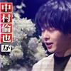 中村倫也company〜「しゃべくり007」