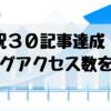 【運営報告】30記事達成!ブログ開始1か月間のアクセス数を公表