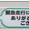 「救急隊さがみん」からの感謝と大切なメッセージ!