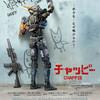 映画 『チャッピー』感想 感情を持った警官ロボット ※ネタバレあり