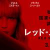 【映画】レッド・スパロー ネタバレ・あらすじ・キャスト・感想