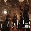 #カルテット 「おとなの掟」が好き必聴!満島ひかりボーカルの新曲・MONDO GROSSO「ラビリンス」
