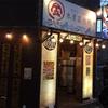 墨田区錦糸町|楽しい居酒屋|たまきんグループ まるきん水産