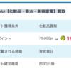 【PONEY】化粧品・香水・美容家電買取で150,000pt!