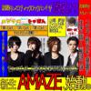 【知らなきゃ損】ヴィジュアル系ロックバンド「AMAZE」が改名して〇〇に!!進化していくメンバーにまさに胸熱!!!!