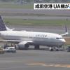 26日9時半頃に成田空港に着陸したユナイテッド航空828便のタイヤ2本がパンクし、誘導路上で立ち往生!ユナイテッド航空では先月も羽田空港で離陸直前にタイヤがパンク!!