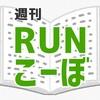 【週刊 RUNこーぼ】#20200831