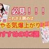 【必見】これを読めばやる気爆上がり!!おすすめの本2冊!!