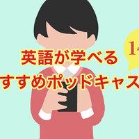 【レベル別】英語が学べるおすすめポッドキャスト14選!