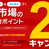 【楽天市場】楽天ウェブ検索利用でポイント2倍キャンペーン!!毎月開催!!