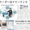 パーソルキャリア・ランサーズ事例【日経産業新聞】