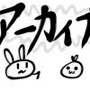 アーカイブを日本語にする
