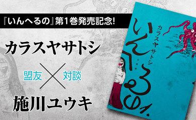 『いんへるの』第1巻発売記念!カラスヤサトシ×施川ユウキの盟友対談