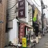 「カレー・ガンダムオヤジ」ブログ【東京弾丸ツアー2019 Vol.2】