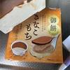 丸永製菓:御餅アイス